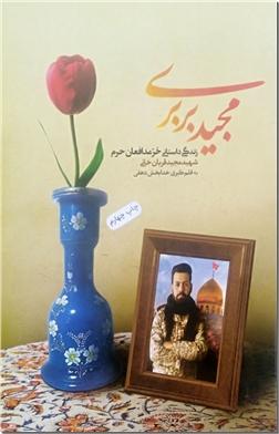خرید کتاب مجید بربری - داستان زندگی مدافع حرم از: www.ashja.com - کتابسرای اشجع
