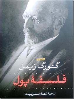 خرید کتاب فلسفه پول از: www.ashja.com - کتابسرای اشجع