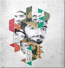 کتاب سربلند - شهید حججی - روایت هایی از زندگانی شهید حججی - خرید کتاب از: www.ashja.com - کتابسرای اشجع