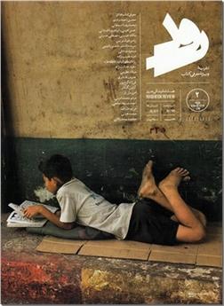 خرید کتاب مجله رود - نشریه رود 2 از: www.ashja.com - کتابسرای اشجع