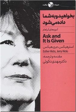 کتاب بخواهید و به شما داده می شود - آموزه های آبراهام - خرید کتاب از: www.ashja.com - کتابسرای اشجع