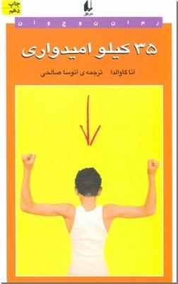 خرید کتاب 35 کیلو امیدواری از: www.ashja.com - کتابسرای اشجع
