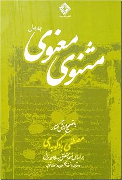 خرید کتاب مثنوی معنوی - 2 جلدی از: www.ashja.com - کتابسرای اشجع