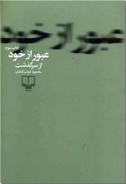 خرید کتاب عبور از خود از: www.ashja.com - کتابسرای اشجع