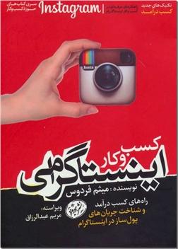 کتاب کسب و کار اینستاگرامی - تجارت در فضای مجازی - خرید کتاب از: www.ashja.com - کتابسرای اشجع