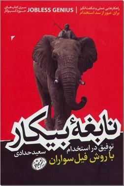 کتاب نابغه بیکار - توفیق در استخدام با روش فیل سواران - خرید کتاب از: www.ashja.com - کتابسرای اشجع