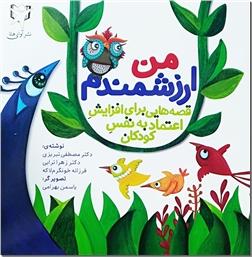 کتاب من ارزشمندم - قصه هایی برای افزایش اعتماد به نفس در کودکان - خرید کتاب از: www.ashja.com - کتابسرای اشجع