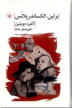 کتاب برلین الکساندر پلاتس - ادبیات داستانی - رمان - خرید کتاب از: www.ashja.com - کتابسرای اشجع