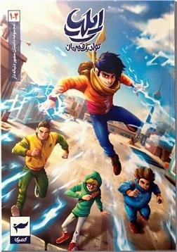 کتاب ایلیا - کمیک استریپ جلدهای 1 و 2 - داستان های مصور دنباله دار - خرید کتاب از: www.ashja.com - کتابسرای اشجع