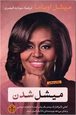 کتاب میشل شدن - میشل اوباما - سرگذشت زنی که شریک زندگی مردی سیاسی است - خرید کتاب از: www.ashja.com - کتابسرای اشجع