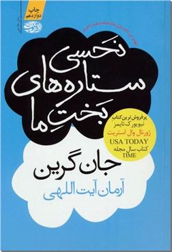 کتاب نحسی ستاره های بخت ما - ادبیات داستانی - رمان - خرید کتاب از: www.ashja.com - کتابسرای اشجع