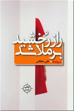 کتاب راز رخشید برملا شد -  - خرید کتاب از: www.ashja.com - کتابسرای اشجع