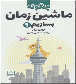 کتاب چگونه ماشین زمان بسازیم - معماهای علمی برای نوجوانان - خرید کتاب از: www.ashja.com - کتابسرای اشجع
