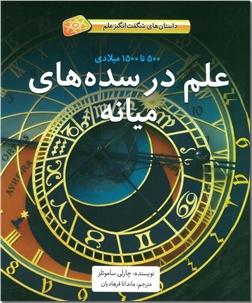 کتاب علم در سده های میانه 500 تا 1500 - داستان های شگفت انگیز علم - خرید کتاب از: www.ashja.com - کتابسرای اشجع
