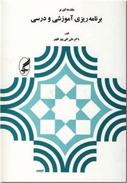 کتاب مقدمه ای بر برنامه ریزی آموزشی و درسی -  - خرید کتاب از: www.ashja.com - کتابسرای اشجع