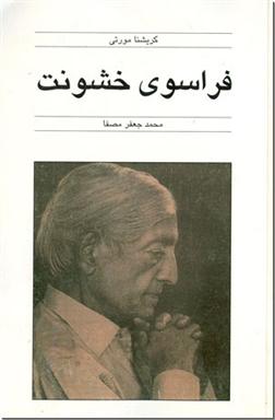خرید کتاب فراسوی خشونت از: www.ashja.com - کتابسرای اشجع