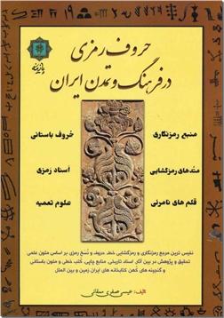 کتاب حروف رمزی در فرهنگ و تمدن ایران - نفیس ترین کتاب مرجع رمزگشایی و رمزنگاری خط - خرید کتاب از: www.ashja.com - کتابسرای اشجع