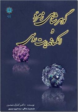 کتاب گوهرشناسی زمرد و الکساندریت روسی - سنگ های قیمتی - خرید کتاب از: www.ashja.com - کتابسرای اشجع