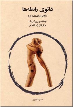 کتاب دائوی رابطه ها - تعالی میان زن و مرد - خرید کتاب از: www.ashja.com - کتابسرای اشجع