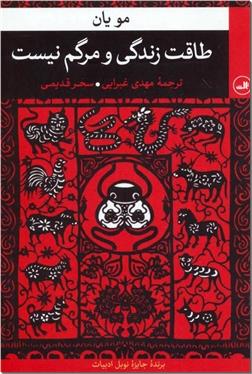 کتاب طاقت زندگی و مرگم نیست - ادبیات داستانی - رمان - خرید کتاب از: www.ashja.com - کتابسرای اشجع