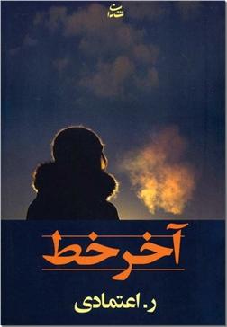 کتاب آخر خط - ادبیات داستانی رمان - خرید کتاب از: www.ashja.com - کتابسرای اشجع