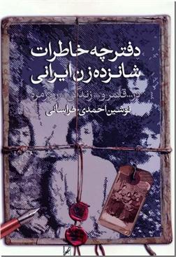 خرید کتاب دفترچه خاطرات شانزده زن ایرانی از: www.ashja.com - کتابسرای اشجع
