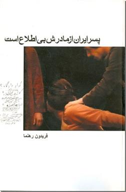 خرید کتاب پسر ایران از مادرش بی اطلاع است از: www.ashja.com - کتابسرای اشجع