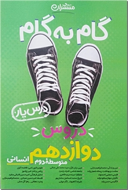 خرید کتاب کمک درسی گام به گام دروس دوازدهم انسانی از: www.ashja.com - کتابسرای اشجع
