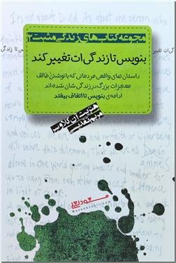 کتاب بنویس تا اتفاق بیفتد - آفرینش توانگری با نوشتن - خرید کتاب از: www.ashja.com - کتابسرای اشجع