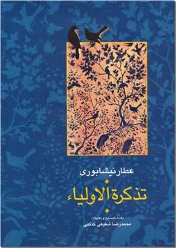 خرید کتاب تذکره الاولیا عطار از: www.ashja.com - کتابسرای اشجع