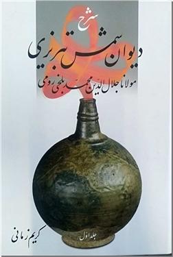 خرید کتاب شرح دیوان شمس تبریزی کریم زمانی 1 از: www.ashja.com - کتابسرای اشجع
