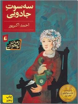 کتاب سه سوت جادویی - رمان نوجوانان - خرید کتاب از: www.ashja.com - کتابسرای اشجع