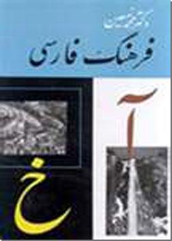 خرید کتاب فرهنگ فارسی معین - شش جلدی از: www.ashja.com - کتابسرای اشجع