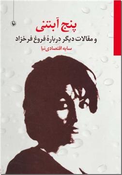 کتاب پنج آبتنی و مقالات دیگر درباره فروغ فرخزاد - چند مقاله و شعر درباره فروغ فرخزاد - خرید کتاب از: www.ashja.com - کتابسرای اشجع