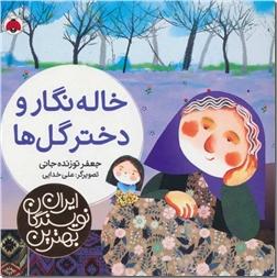 کتاب خاله نگار و دختر گل ها - بهترین نویسندگان ایران - داستان های کودکانه - خرید کتاب از: www.ashja.com - کتابسرای اشجع