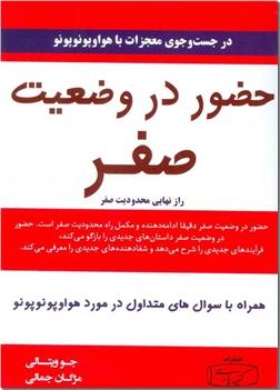 خرید کتاب حضور در وضعیت صفر از: www.ashja.com - کتابسرای اشجع