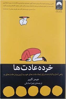 خرید کتاب خرده عادت ها از: www.ashja.com - کتابسرای اشجع