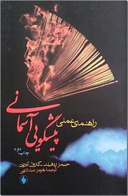 خرید کتاب راهنمای عملی پیشگویی آسمانی از: www.ashja.com - کتابسرای اشجع