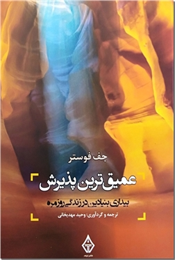 خرید کتاب عمیق ترین پذیرش از: www.ashja.com - کتابسرای اشجع