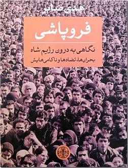 کتاب فروپاشی - نگاهی به درون رژیم شاه - خرید کتاب از: www.ashja.com - کتابسرای اشجع