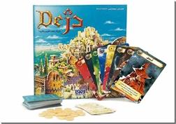 خرید اسباب بازی بازی دژ از: www.ashja.com - کتابسرای اشجع
