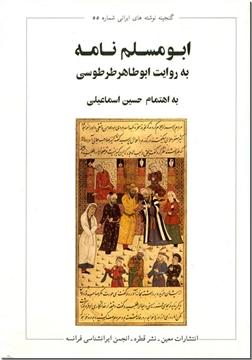 خرید کتاب ابومسلم نامه به روایت ابوطاهر طرطوسی از: www.ashja.com - کتابسرای اشجع