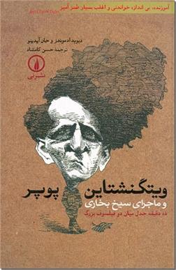 کتاب ویتگنشتاین - پوپر و ماجرای سیخ بخاری - ده دقیقه جدل میان دو فیلسوف بزرگ - خرید کتاب از: www.ashja.com - کتابسرای اشجع