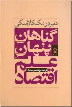 خرید کتاب گناهان پنهان علم اقتصاد از: www.ashja.com - کتابسرای اشجع