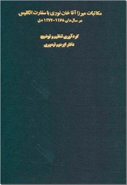 کتاب مکاتبات میرزا آقاخان نوری با سفارت انگلیس - در سال های 1268-1274 ه ق - خرید کتاب از: www.ashja.com - کتابسرای اشجع
