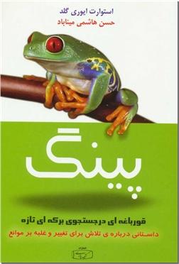 خرید کتاب پینگ قورباغه ای در جستجوی برکه ای تازه از: www.ashja.com - کتابسرای اشجع