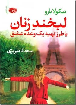 خرید کتاب لبخند زنان یا طرز تهیه یک وعده عشق از: www.ashja.com - کتابسرای اشجع