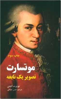 خرید کتاب موتسارت از: www.ashja.com - کتابسرای اشجع