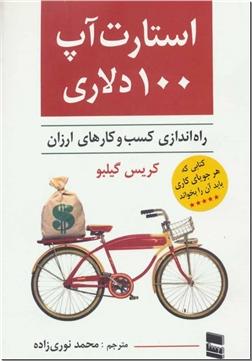 خرید کتاب استارت آپ 100 دلاری از: www.ashja.com - کتابسرای اشجع