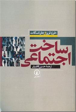 کتاب ساخت اجتماعی -  - خرید کتاب از: www.ashja.com - کتابسرای اشجع